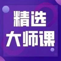 精选大师课:郝景芳变身樱桃舰长给小朋友讲病毒