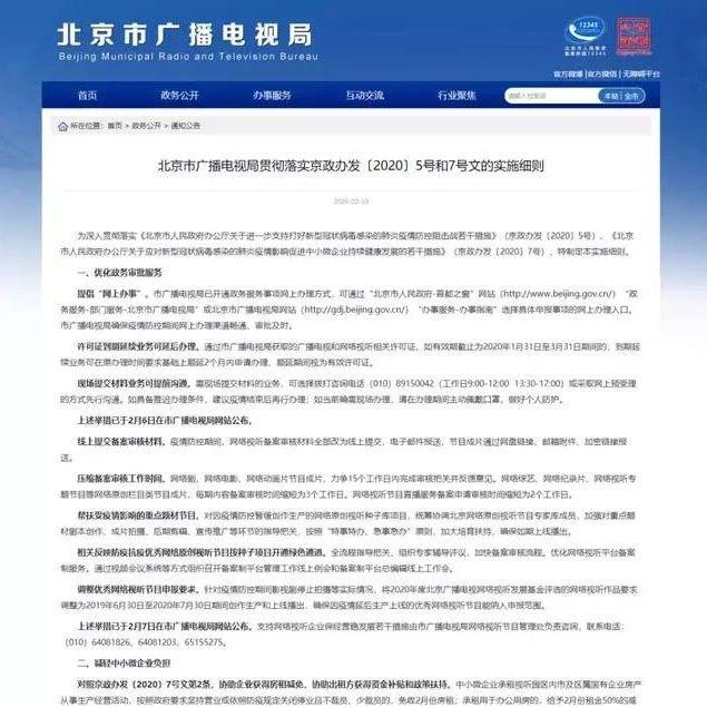 疫情防控期间,北京广电局出台五大举措