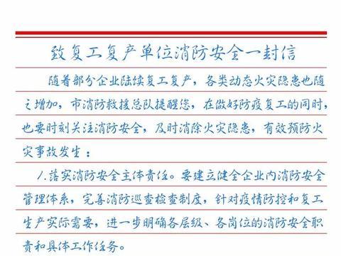 天津市消防救援总队致复工复产单位消防安全一封信