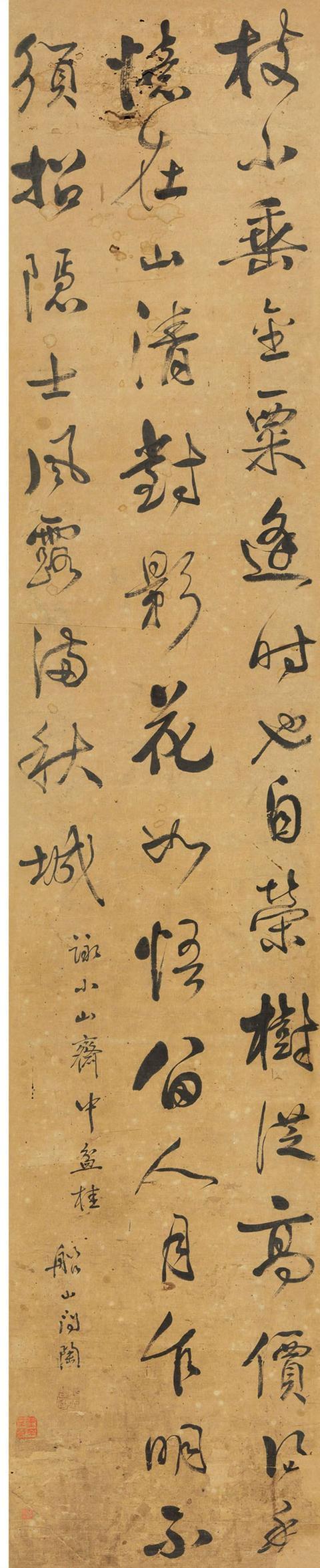 张问陶(清) 行书七言诗题画诗