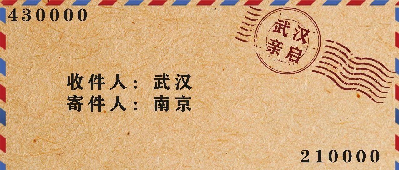 在这个情人节,南京给武汉写了一封情书