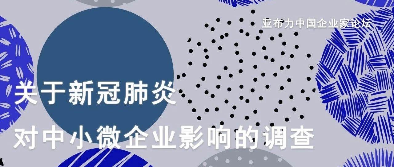 重磅!亚布力中国企业家论坛发布《关于新冠肺炎对中小微企业影响的调查》