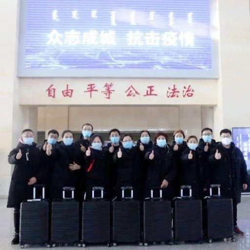 呼伦贝尔市首批支援荆门市医疗队今日出征