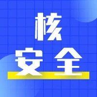 中国广核集团专职董事殷雄:核安全关乎最高级的人性