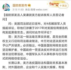 美国以网络攻击为由起诉中国军人,外交部、国防部硬核回击!