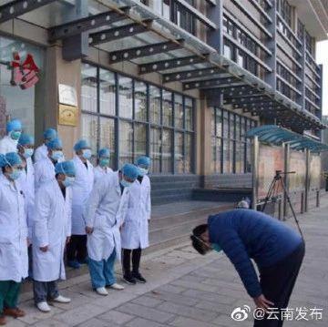 好消息!云南楚雄州首例新冠肺炎确诊患者治愈出院
