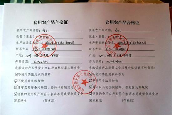 丹棱县开出首批食用农产品合格证