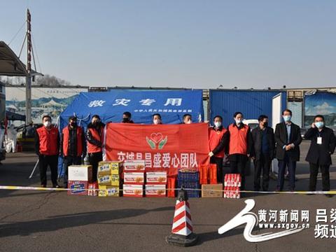 抗疫一线:交城县昌盛爱心志愿者协会积极捐款支援抗疫