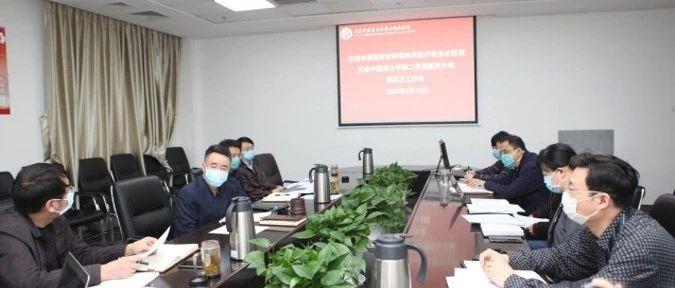 【闻令而动】全面提升依法防控、依法管理能力——分院第四次工作会议召开