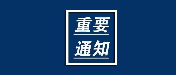 【重要通知】广西招生考试委员会办公室关于推迟我区2020年普通高考外语口试时间的通知