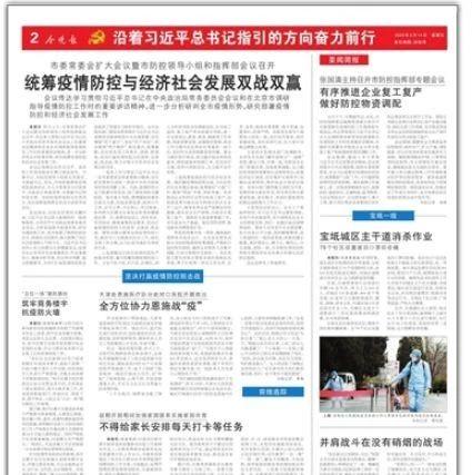 """《今晚报》刊登:""""五位一体""""联防联控 筑牢商务楼宇抗疫防火墙"""