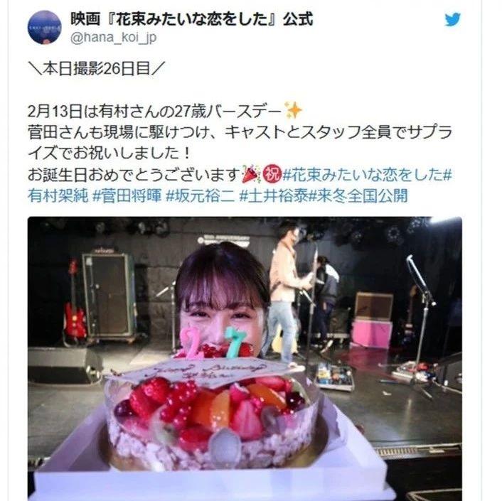 有村架纯同菅田将晖等剧组成员共度27岁生日