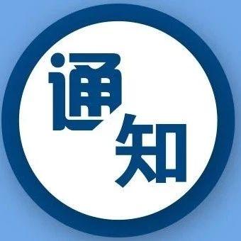 国务院扶贫办、中央网信办等7部门关于开展消费扶贫行动的通知