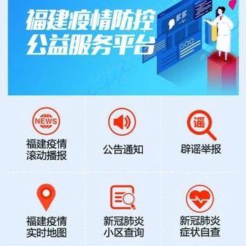联合京东、易联众、科大讯飞…福建疫情防控公益服务平台上线!
