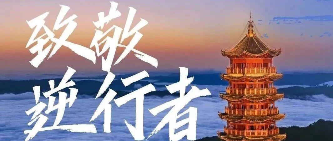 青城山、都江堰、乐山大佛...四川30余个景区宣布对医护人员等免门票!