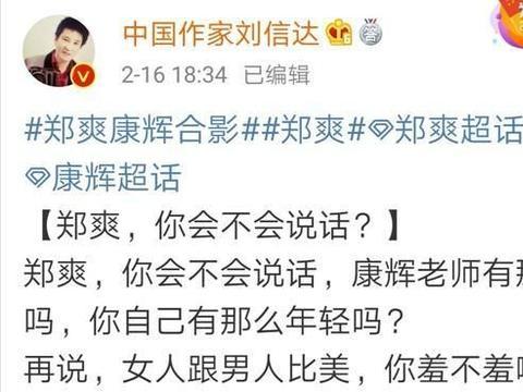 郑爽晒与康辉合照,文案用语不当引争议,被知名作家批评