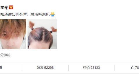 陈学冬宅家太久,头发长到扎辫子,求助网友却意外暴露要秃头了?