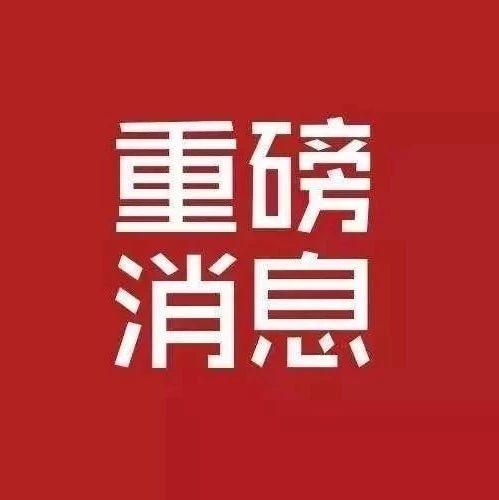【众志成城 抗击疫情】呼伦贝尔市新型冠状病毒感染肺炎防控工作指挥部公告(第10号)
