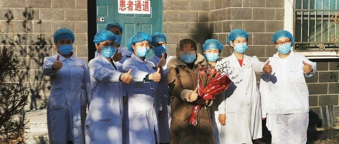 刚刚,大兴安岭地区首例、大庆市1例、佳木斯市2例新冠肺炎确诊患者治愈出院