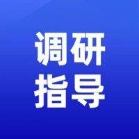 【疫情防控】巴音朝鲁为吉林省传染病医院揭牌并在长春市九台区调研指导疫情防控和复工复产工作