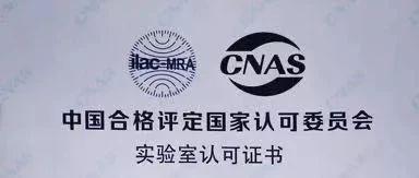"""首矿建材产品实验室获""""中国合格评定国家认可委员会实验室认可证书"""""""