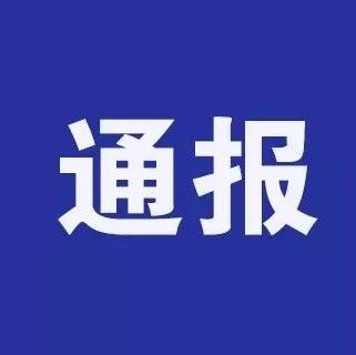 关注丨吴忠通报3起疫情防控违纪违规问题,一副校长给儿子办婚宴!