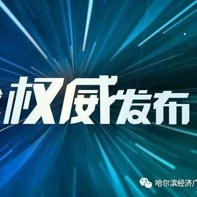 黑龙江省教育厅对新冠肺炎疫情防控期间中小学线上开课做出部署