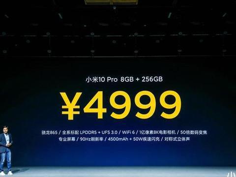 小米10系列卖这个价位合适吗?前魅族副总裁李楠:买贵很合适啊