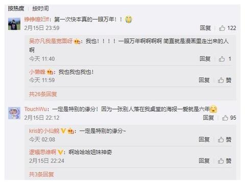 200216 吴亦凡出道八周年纪念日 分享梅格妮与吴亦凡的浪漫相遇