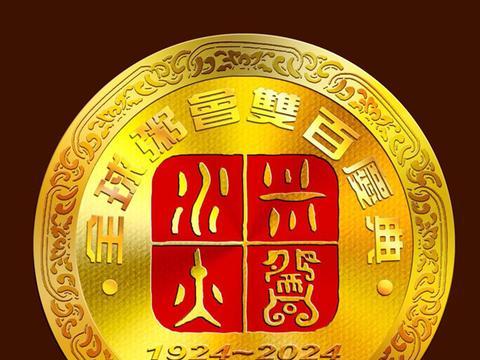 全球粥会2024年双百庆典会标今天率先在上海出台