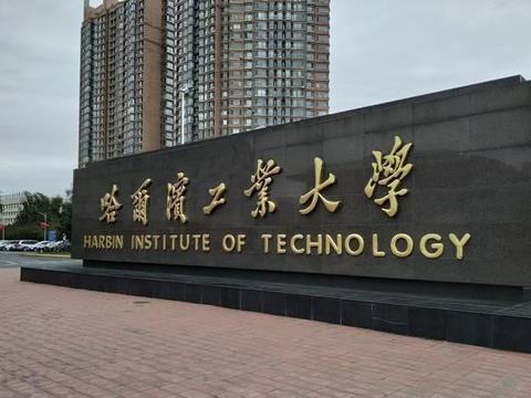 中国工科大学排行榜公布了!第一名是哈工大,第二名意料之外!