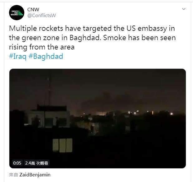 美国大使馆再次遇袭,多枚火箭弹凌晨来袭,爆炸后浓烟直窜天际