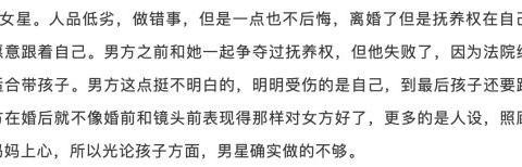 知情人曝光贾乃亮败夺甜馨抚养权原因:照顾女儿没有李小璐上心