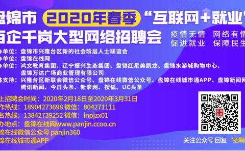"""盘锦市2020年春季""""互联网+就业""""百企千岗大型网络招聘会报名中"""