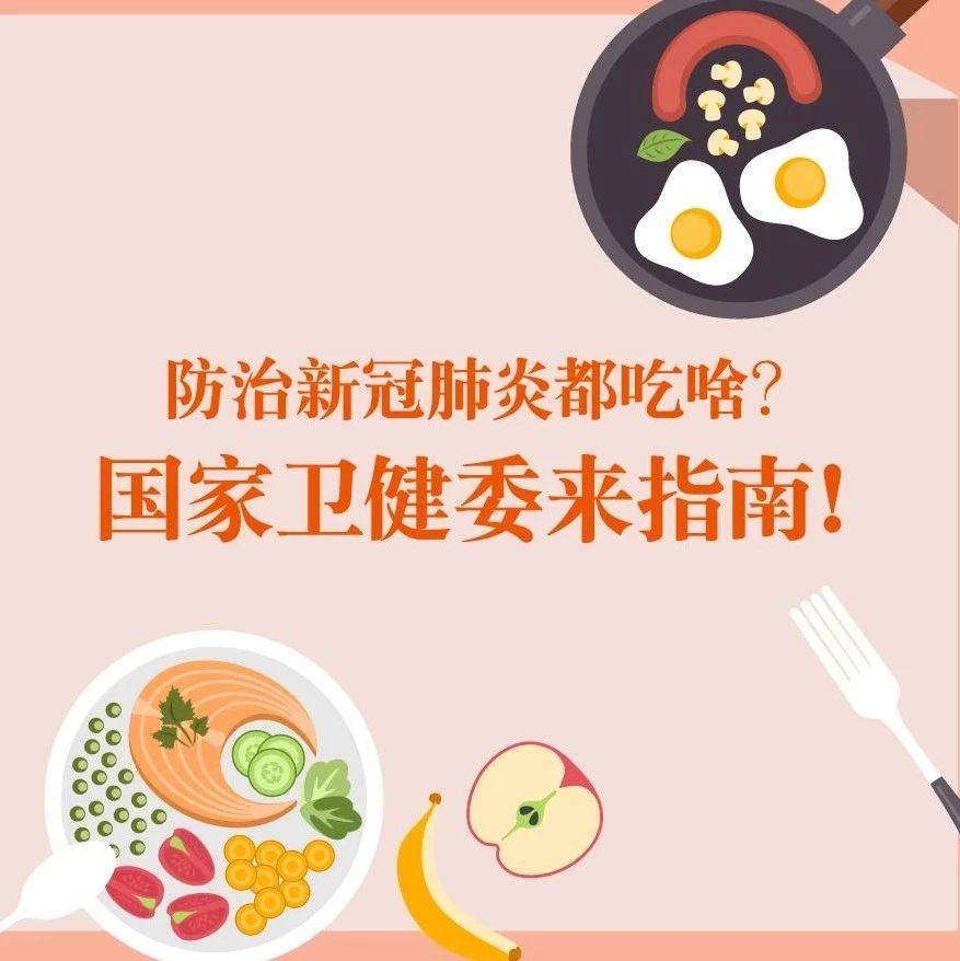 官宣!防治新冠肺炎应该怎么吃?复工后吃啥安全?会不会病毒从口入?