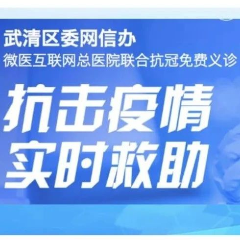 武清区委网信办联合微医互联网总医院开通新冠肺炎线上义诊平台