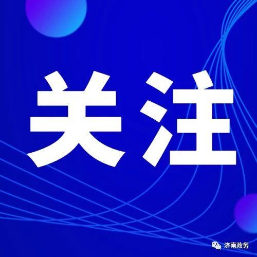 【关注】济南市民网上预约口罩迟迟收不到?别急,权威回应来了