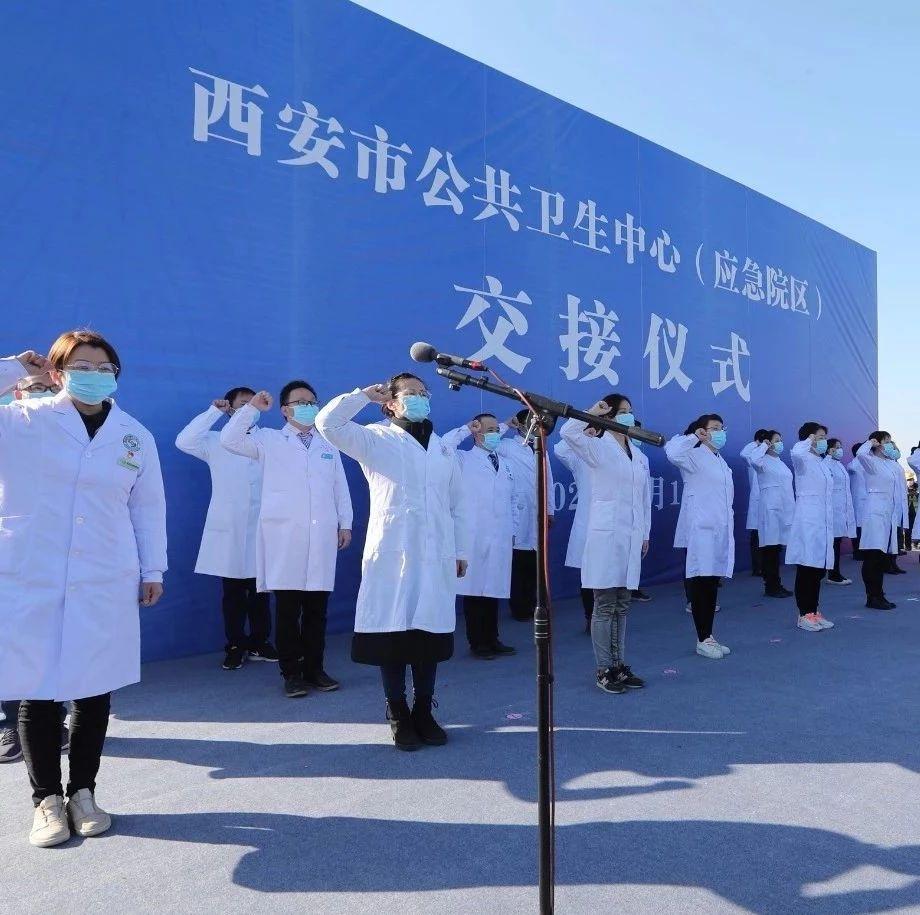 陕西速度!西安市公共卫生中心应急院区建成交接