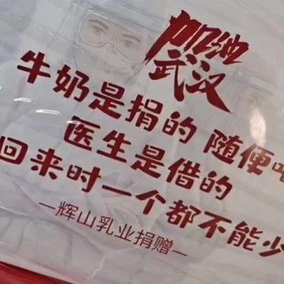 45吨牛奶运往武汉!辉山乳业硬核喊话,让人心里一暖!