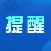 """中国教育电视台空中课堂频道登陆天津!""""广电云课堂""""再添新内容"""