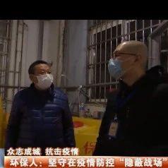 """《众志成城 抗击疫情》环保人:坚守在疫情防控""""隐蔽战场"""""""