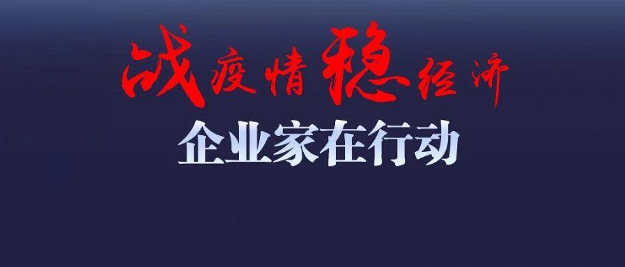 """百世集团周韶宁:优先复工""""零感染"""",防疫、民生物流不间断"""
