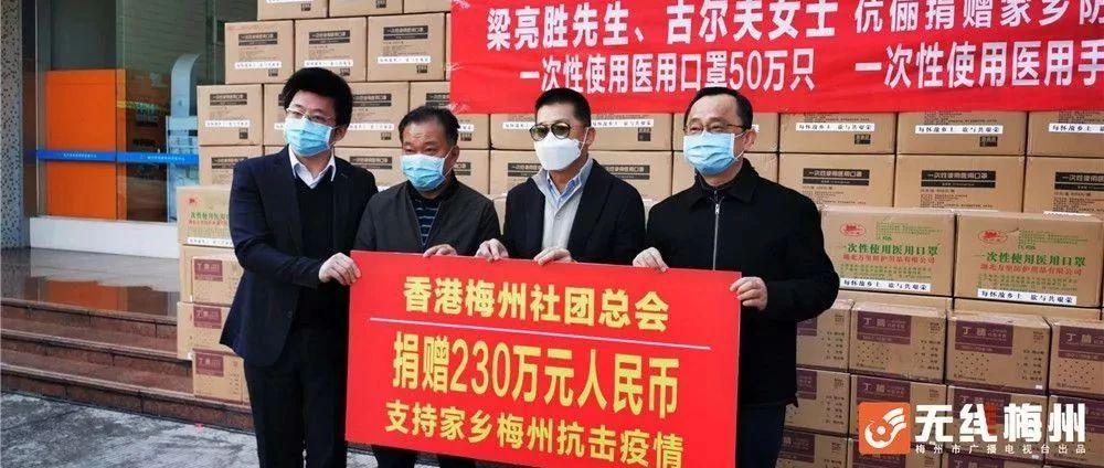 香港梅州社团情系家乡捐款捐物抗击疫情