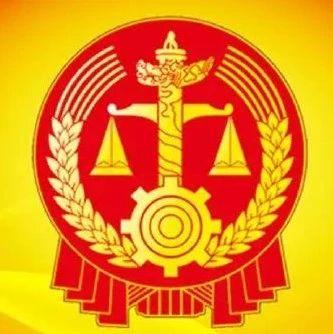 武平这38起案件将在本周开庭,有你关注的吗?