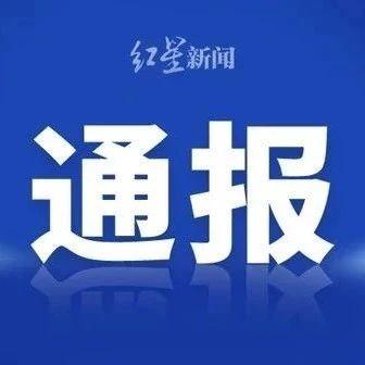 隐瞒家人途经武汉返回乐山,村组长被免职!