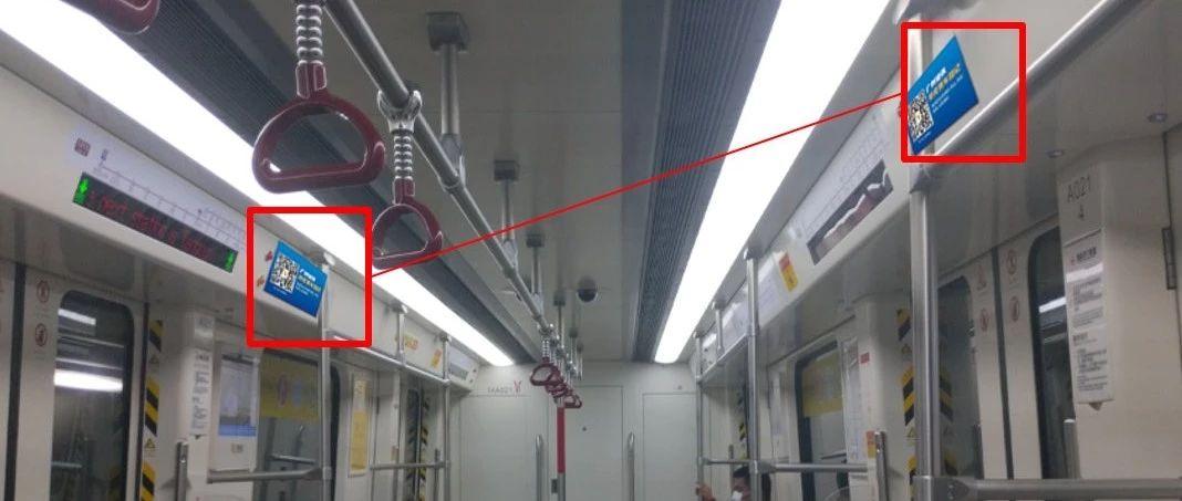 """方便精准追溯!搭乘广州地铁要""""登记"""""""