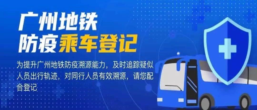 注意!广州地铁今起试行乘客扫码登记