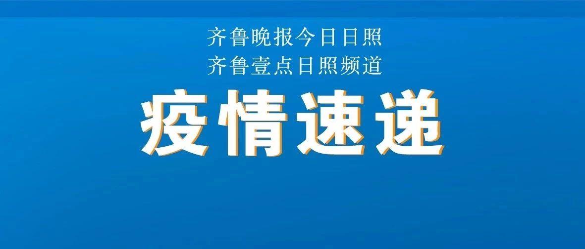 17日早报:山东新增确诊4例,日照无新增,潍坊、济宁、滨州、烟台各增1例