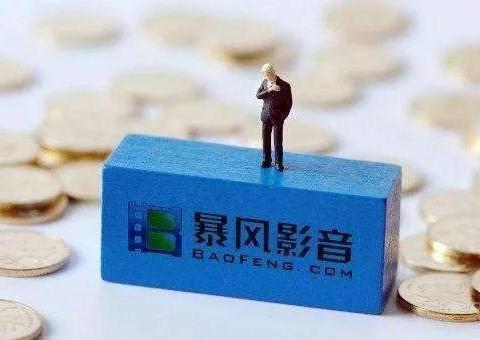 """市值跌去九成,只剩10名员工,暴风影音的""""毁灭之路"""""""