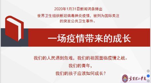 宁夏理工学院教师马蓉的防疫直播课
